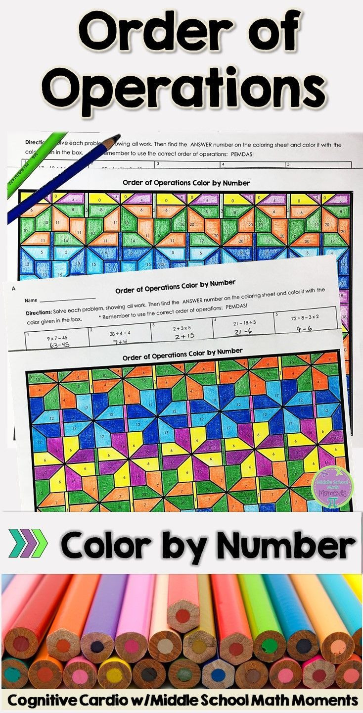 Order Of Operations Coloring Worksheets
