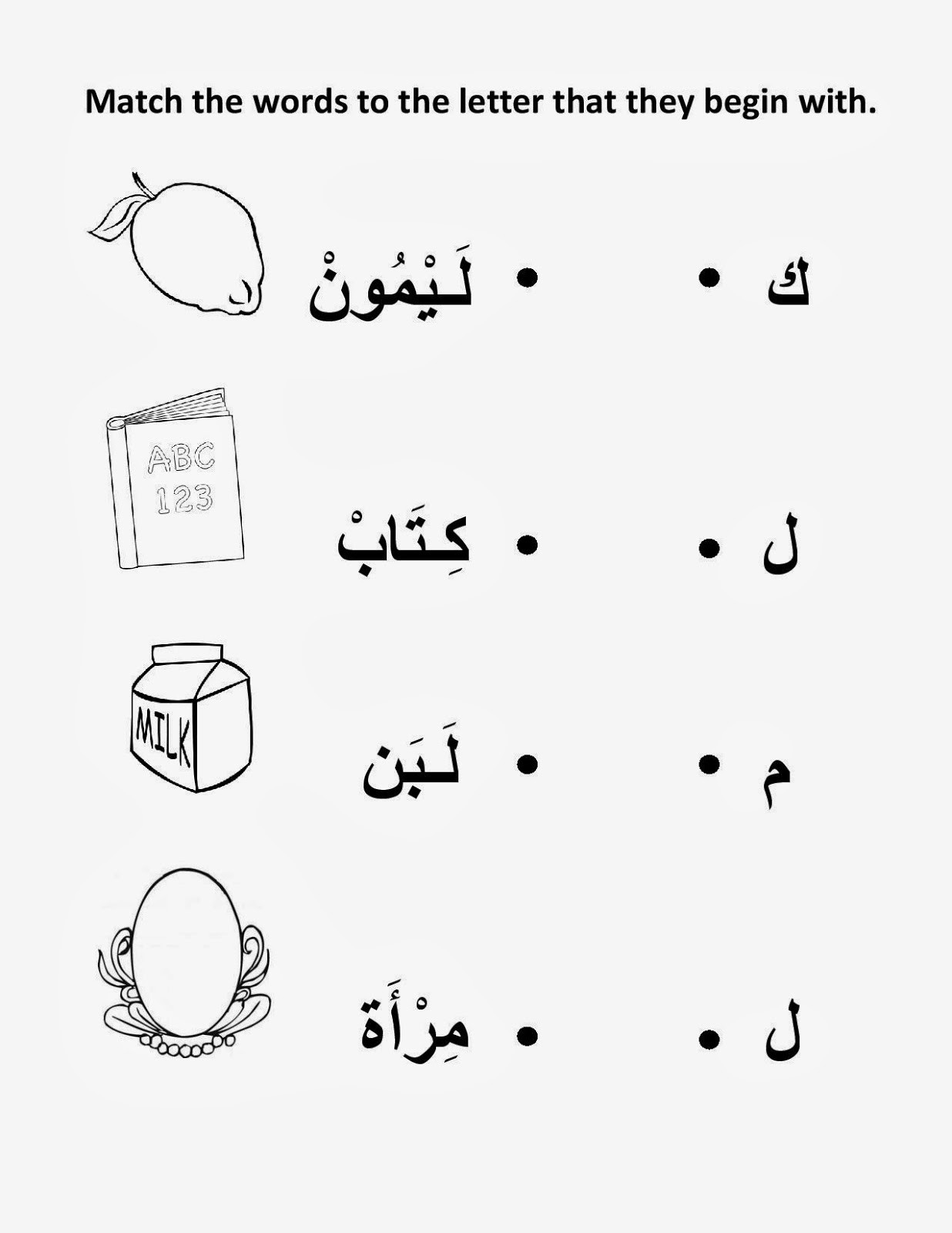 Connecting Arabic Letters Worksheet