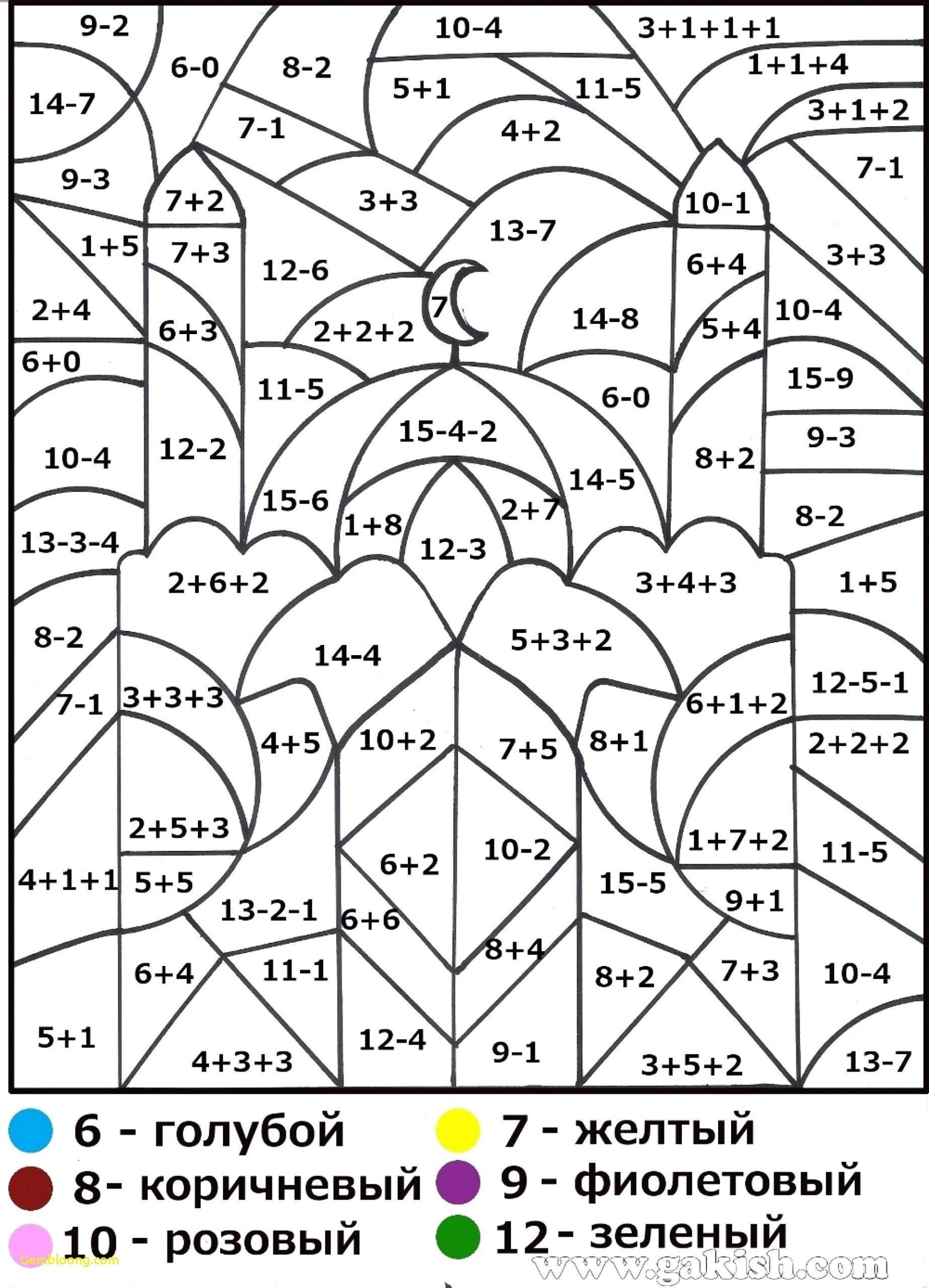 Thanksgiving Math Worksheets 5th Grade Coloring Pages